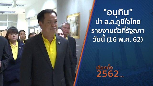 """""""อนุทิน"""" นำ ส.ส.ภูมิใจไทยรายงานตัวที่รัฐสภา วันนี้ (16 พ.ค. 62)"""