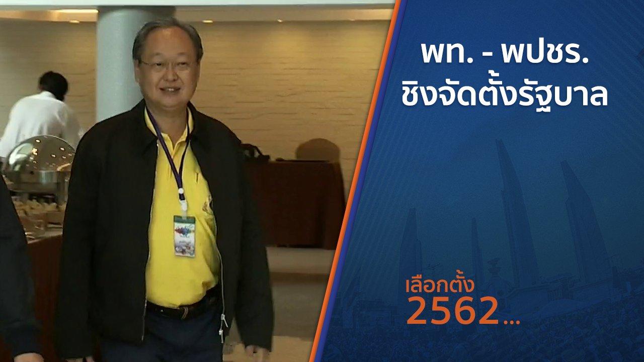 เลือกตั้ง 2562 - พท. - พปชร.ชิงจัดตั้งรัฐบาล