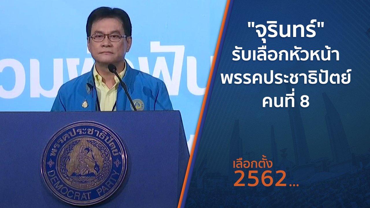 """เลือกตั้ง 2562 - """"จุรินทร์"""" รับเลือกหัวหน้าพรรคประชาธิปัตย์คนที่ 8"""