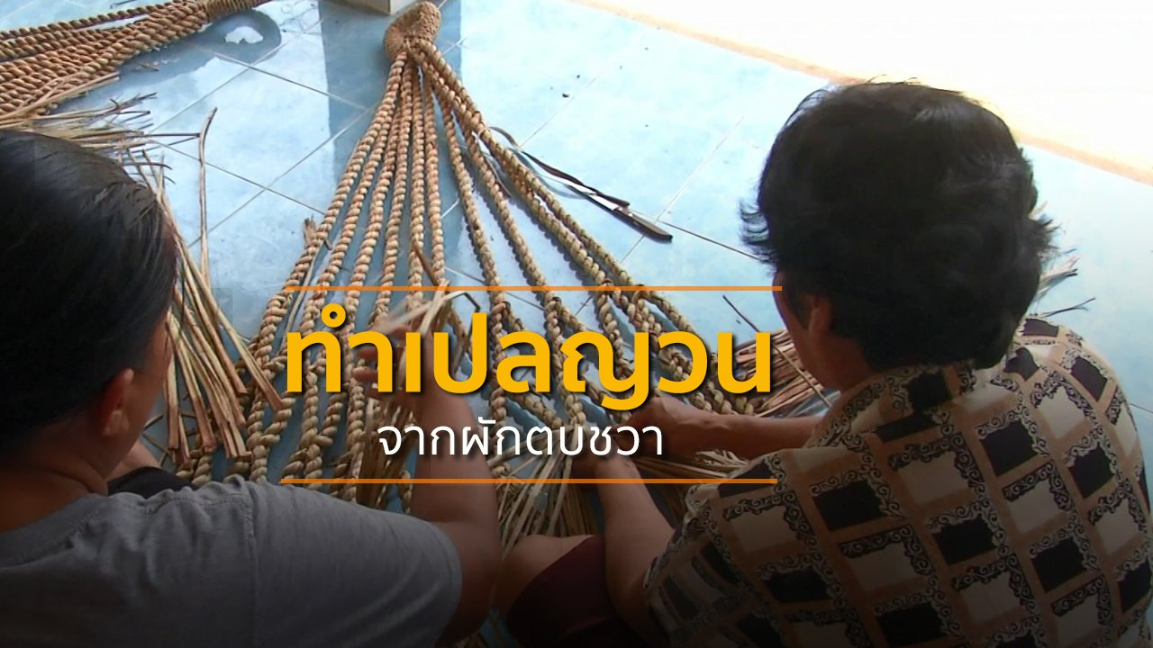 ทุกทิศทั่วไทย - ชุมชนทั่วไทย : ทำเปลญวนจากผักตบชวา