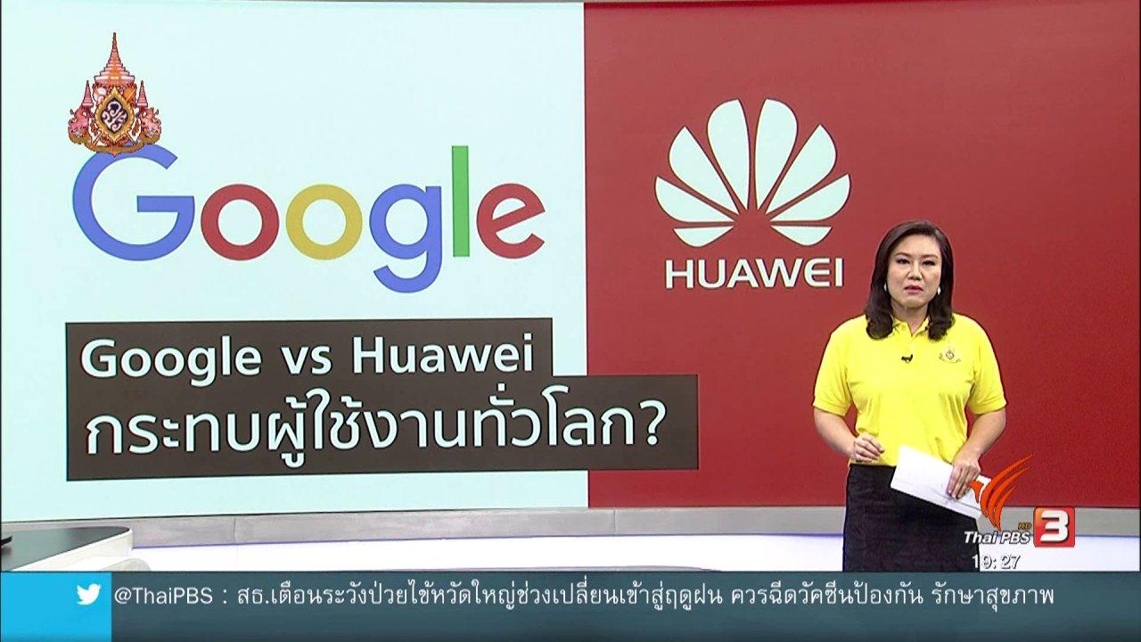 ข่าวค่ำ มิติใหม่ทั่วไทย - วิเคราะห์สถานการณ์ต่างประเทศ : กูเกิลแบนหัวเว่ยของจีน กระทบผู้ใช้งานทั่วโลก