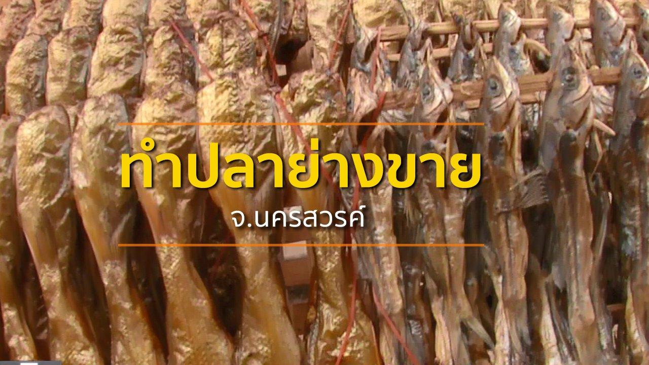 ทุกทิศทั่วไทย - ชุมชนทั่วไทย : ชาวท่าตะโกยึดอาชีพทำปลาย่างส่งขายเป็นรายได้เสริม