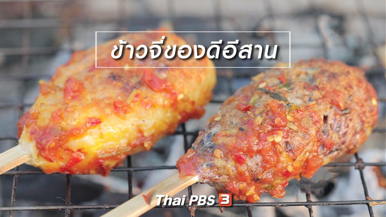 Foodwork - เมนูอาหารฟิวชัน : ข้าวจี่ของดีอีสาน