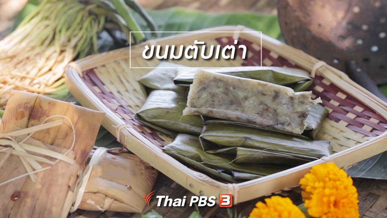 Foodwork - เมนูอาหารฟิวชัน : ขนมตับเต่า
