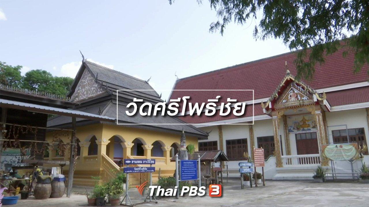 จับตาสถานการณ์ - ตะลุยทั่วไทย : วัดศรีโพธิ์ชัย