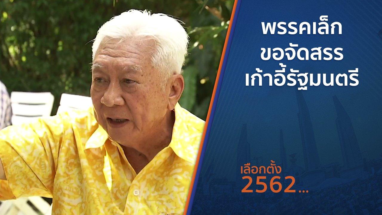 เลือกตั้ง 2562 - พรรคเล็กขอจัดสรรเก้าอี้รัฐมนตรี