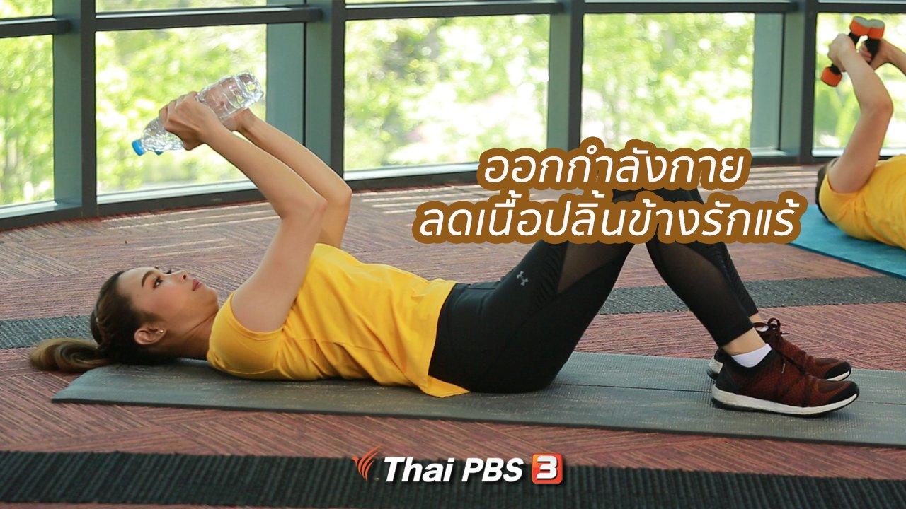 คนสู้โรค - Good Look : ออกกำลังกายลดเนื้อปลิ้นข้างรักแร้
