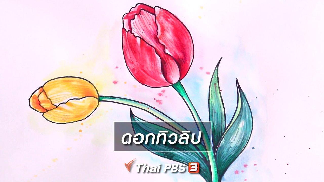 สอนศิลป์ - สอนศิลป์สอนวาด : ดอกทิวลิป