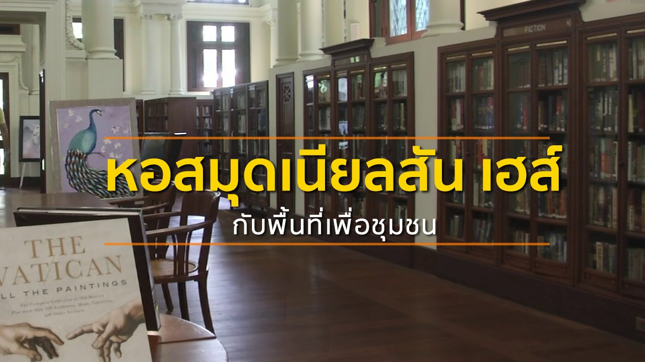 ทุกทิศทั่วไทย - ชุมชนทั่วไทย : หอสมุดเนียลสัน เฮส์กับพื้นที่เพื่อชุมชน