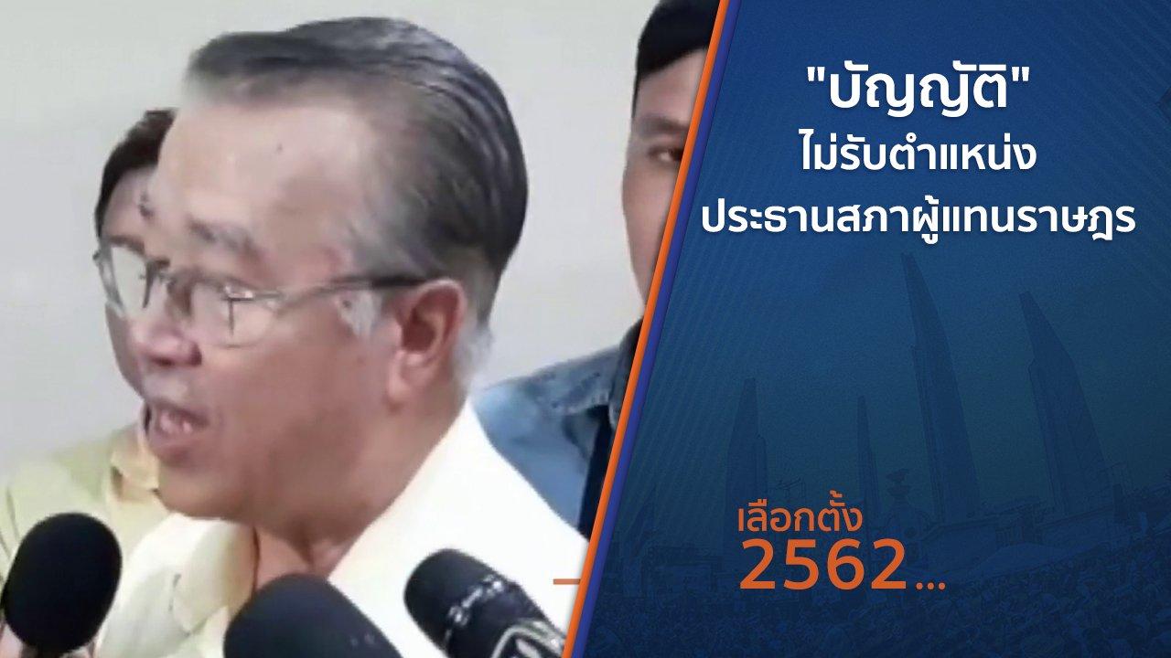 """เลือกตั้ง 2562 - """"บัญญัติ"""" ไม่รับตำแหน่งประธานสภาผู้แทนราษฎร"""
