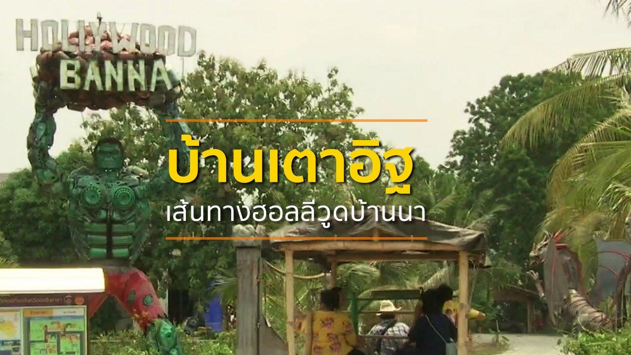 ทุกทิศทั่วไทย - ชุมชนทั่วไทย : บ้านเตาอิฐเส้นทางฮอลลีวูดบ้านนา