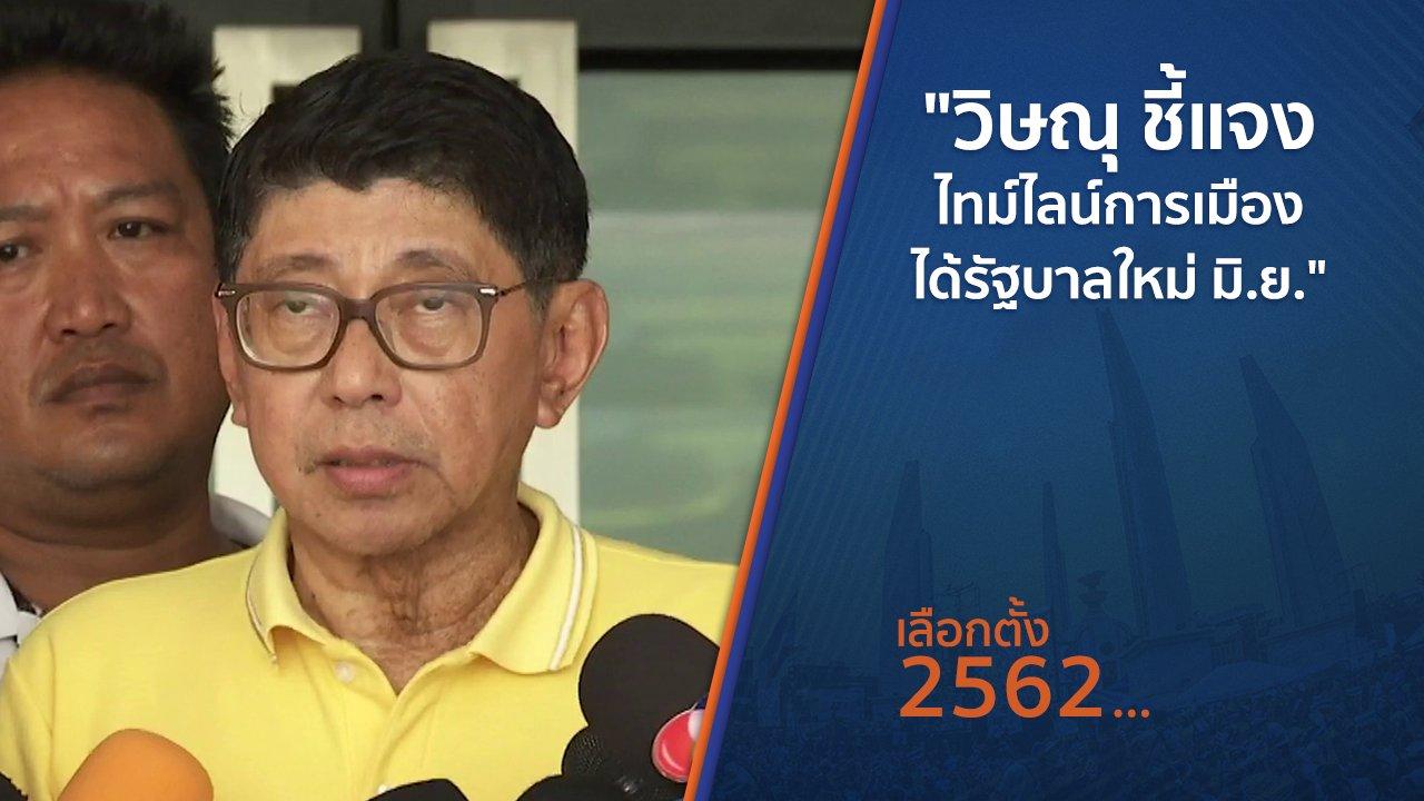 """เลือกตั้ง 2562 - """"วิษณุ ชี้แจงไทม์ไลน์การเมือง ได้รัฐบาลใหม่ มิ.ย."""""""
