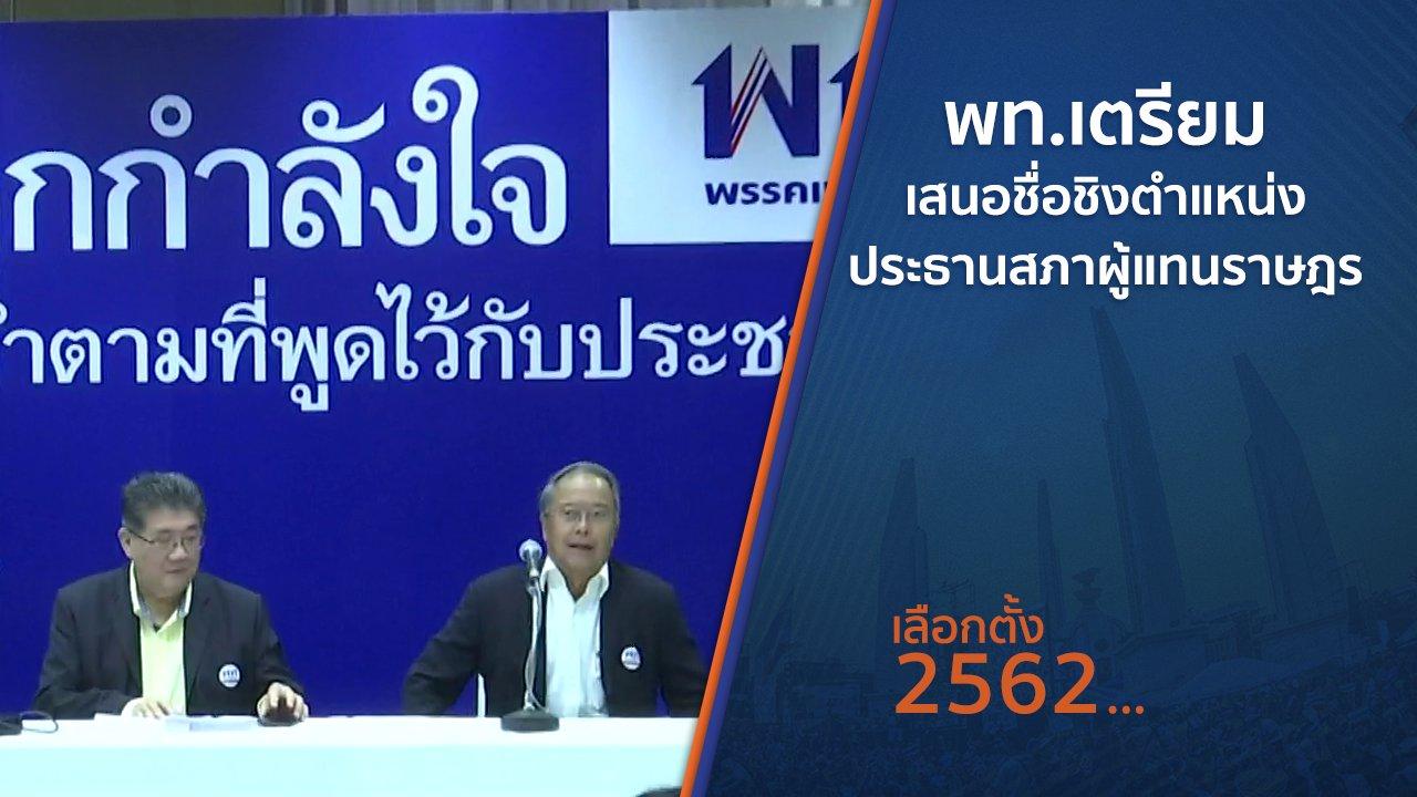 เลือกตั้ง 2562 - พท.เตรียมเสนอชื่อชิงตำแหน่งประธานสภาผู้แทนราษฎร