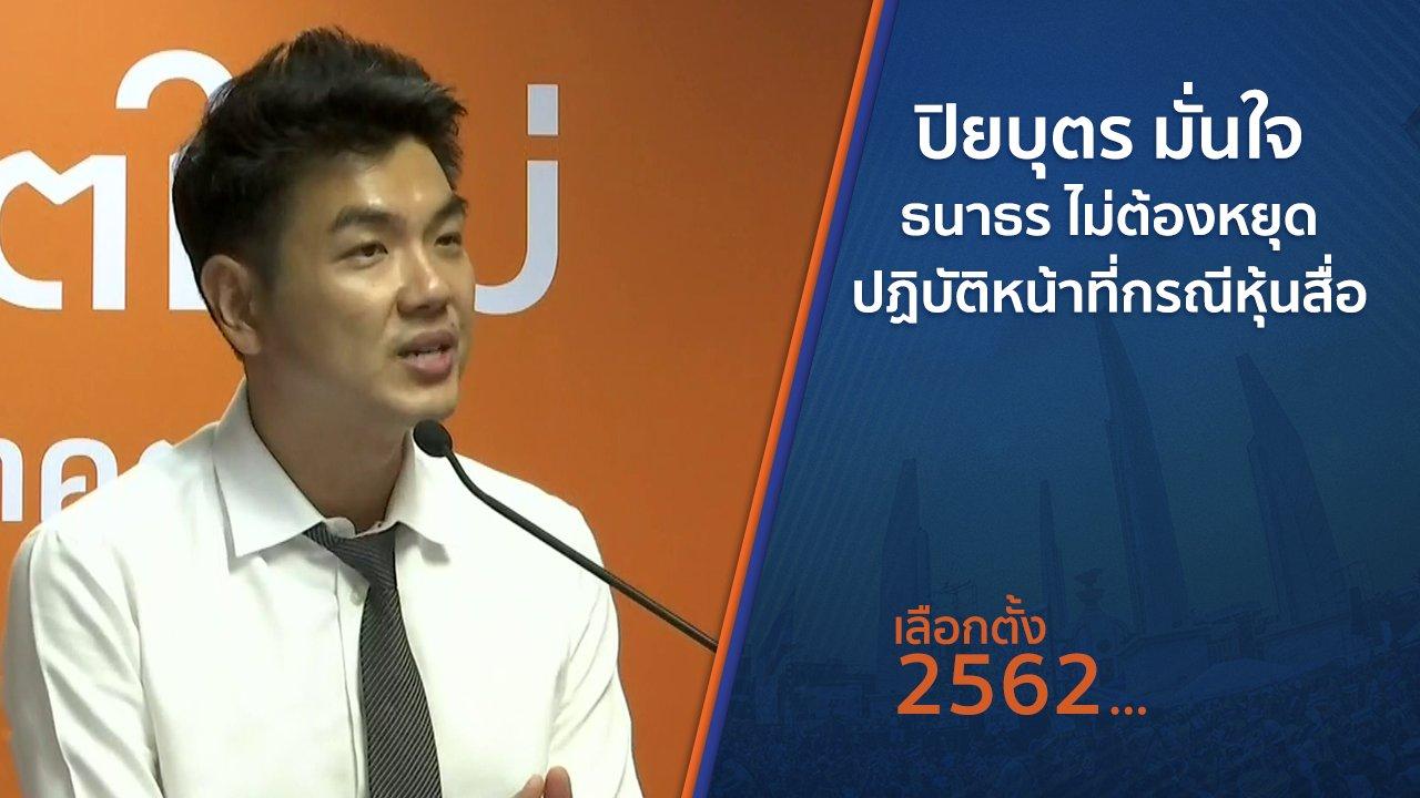 เลือกตั้ง 2562 - ปิยบุตร มั่นใจ ธนาธร ไม่ต้องหยุดปฏิบัติหน้าที่กรณีหุ้นสื่อ
