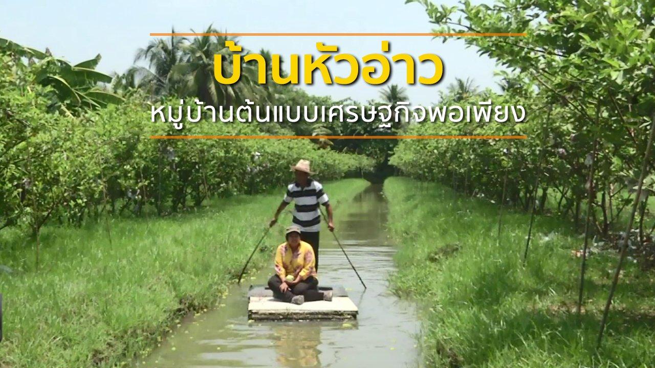 ทุกทิศทั่วไทย - ชุมชนทั่วไทย : บ้านหัวอ่าว หมู่บ้านต้นแบบเศรษฐกิจพอเพียง