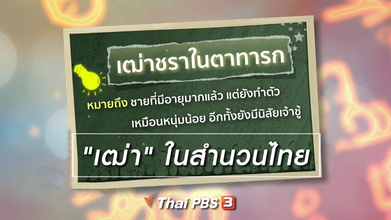"""ไทยบันเทิง - เพียงคำเดียว : """"เฒ่า"""" ในสำนวนไทย"""