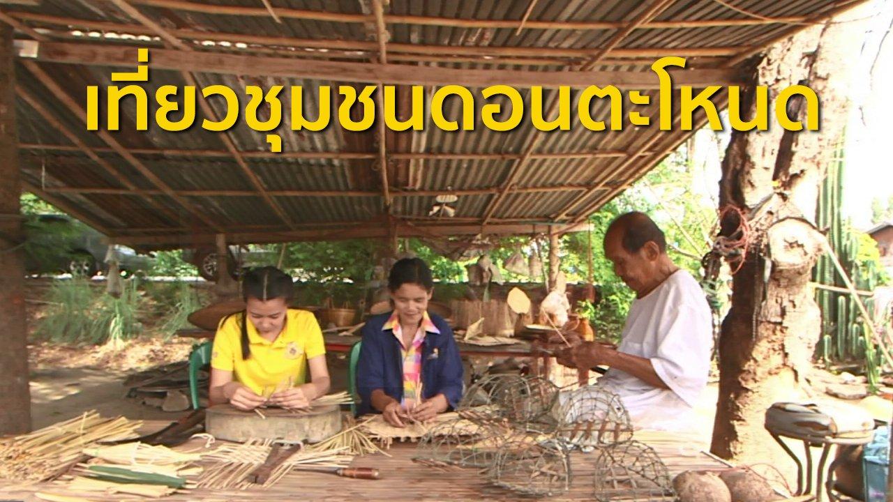 ทุกทิศทั่วไทย - ชุมชนทั่วไทย : ผลิตเครื่องจักสานและเที่ยวชุมชนดอนตะโหนด