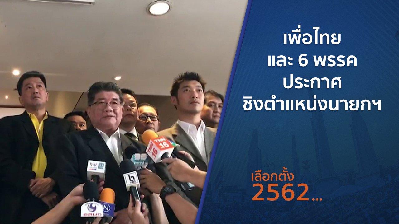 เลือกตั้ง 2562 - เพื่อไทยและ 6 พรรคประกาศชิงตำแหน่งนายกฯ
