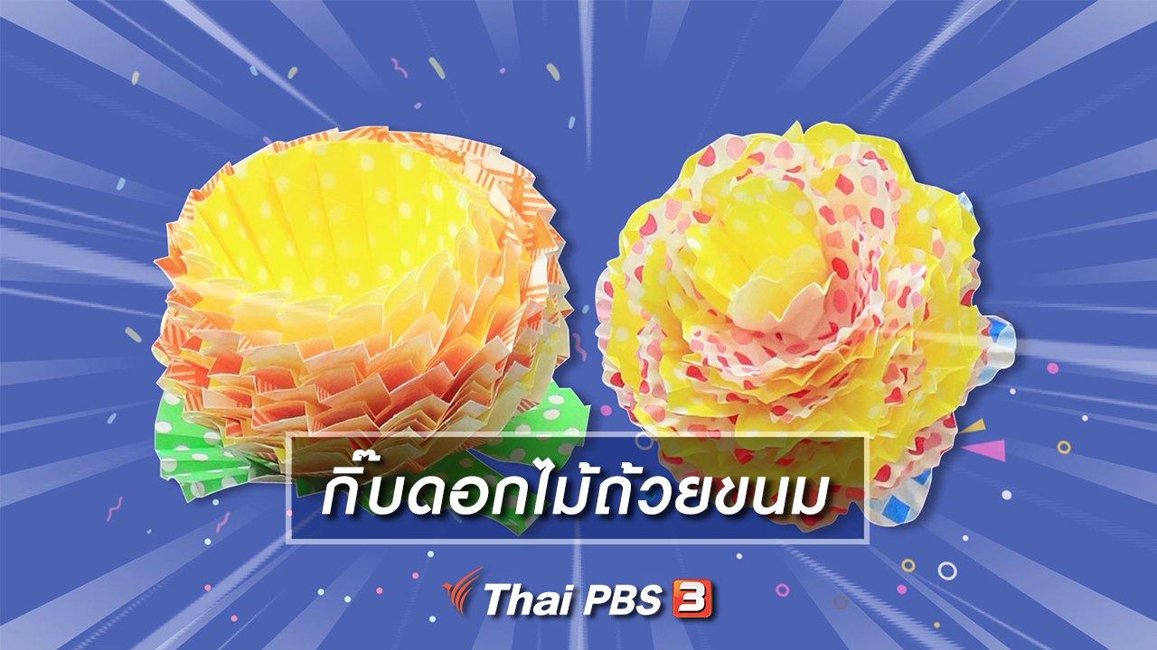 สอนศิลป์ - ไอเดียสอนศิลป์ : กิ๊บดอกไม้ถ้วยขนม