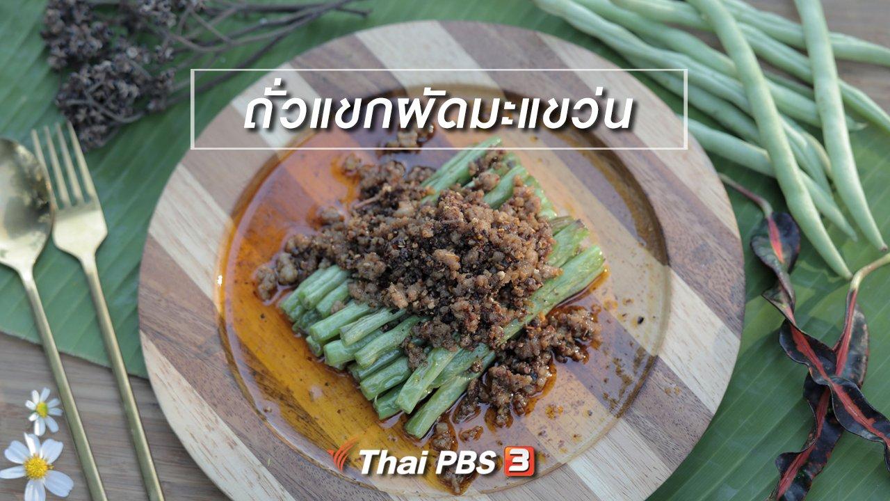 Foodwork - เมนูอาหารฟิวชัน : ถั่วแขกผัดมะแขว่น