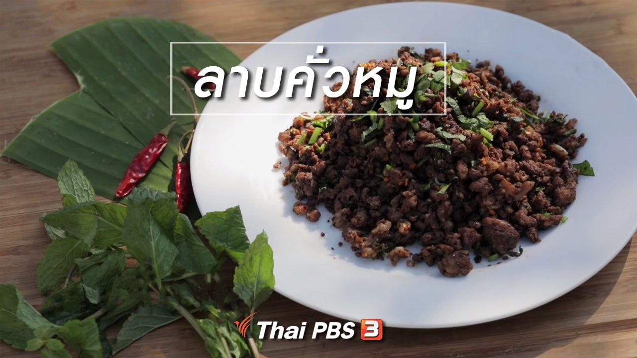 Foodwork - เมนูอาหารฟิวชัน : ลาบคั่วหมู