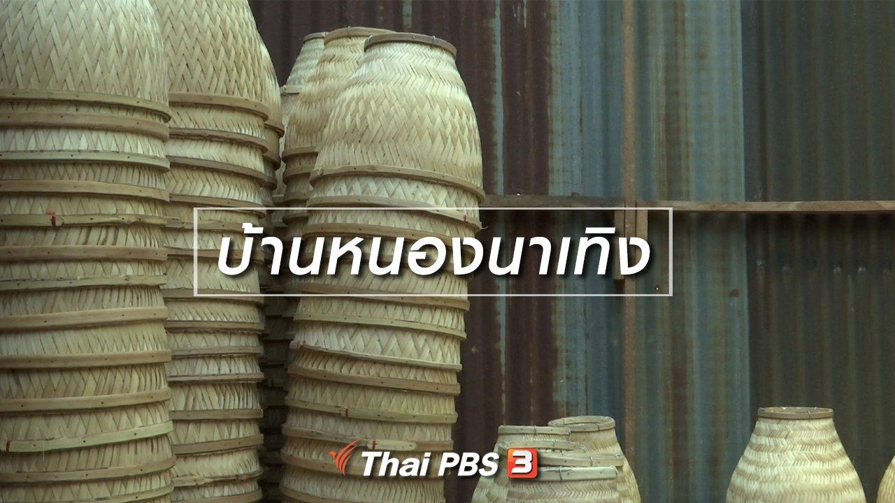จับตาสถานการณ์ - ตะลุยทั่วไทย : บ้านหนองนาเทิง