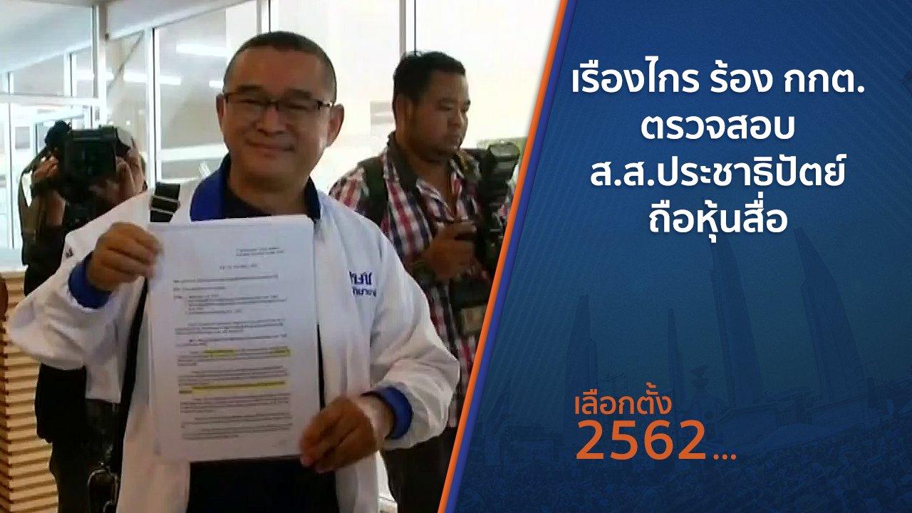 เลือกตั้ง 2562 - เรืองไกร ร้อง กกต. ตรวจสอบ ส.ส.ประชาธิปัตย์ถือหุ้นสื่อ