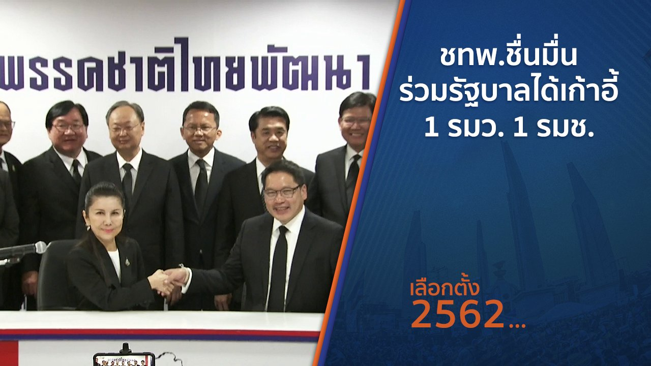 เลือกตั้ง 2562 - ชทพ.ชื่นมื่นร่วมรัฐบาลได้เก้าอี้ 1 รมว. 1 รมช.