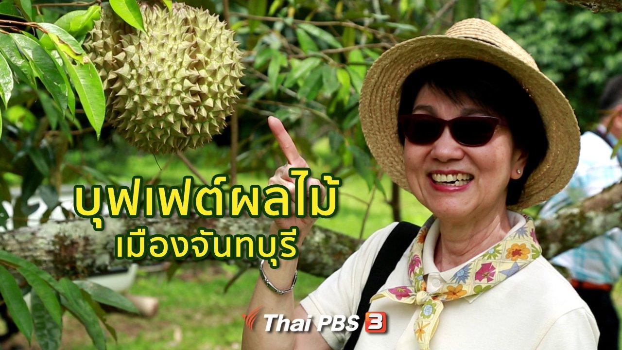 คนสู้โรค - รู้สู้โรค : บุฟเฟต์ผลไม้เมืองจันทบุรี