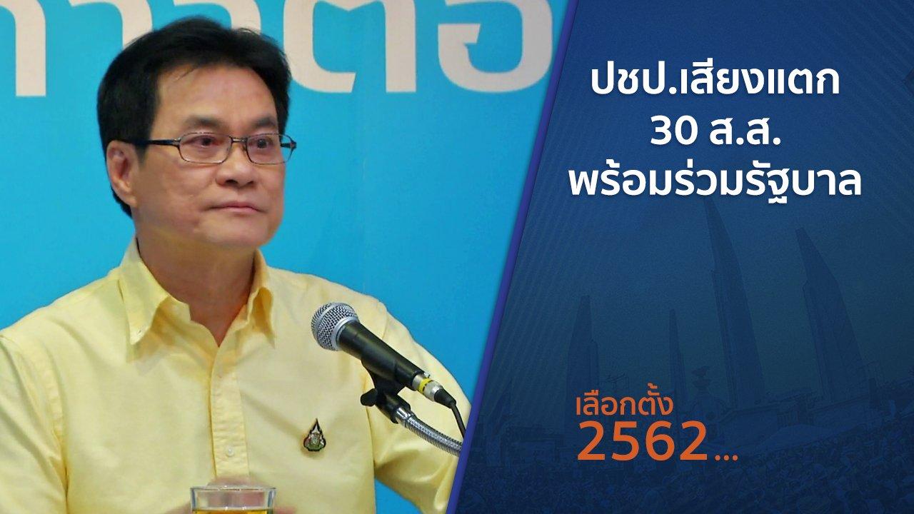 เลือกตั้ง 2562 - ปชป.เสียงแตก 30 ส.ส.พร้อมร่วมรัฐบาล