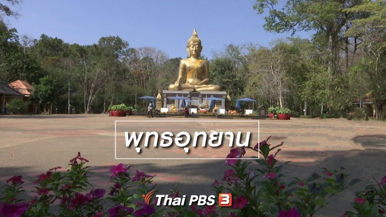 จับตาสถานการณ์ - ตะลุยทั่วไทย : พุทธอุทยาน