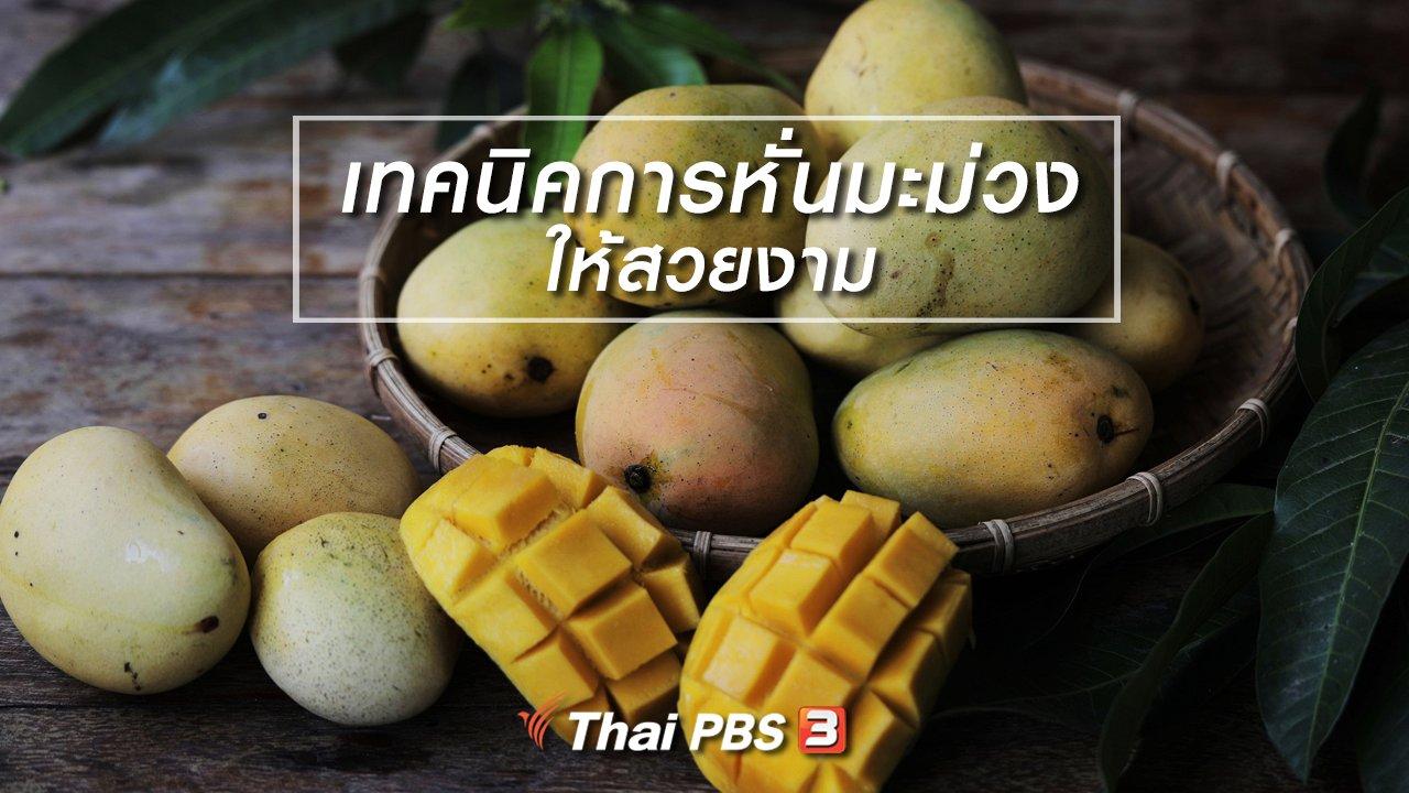 Foodwork - เมนูอาหารฟิวชัน : เทคนิคการหั่นมะม่วงให้สวยงาม