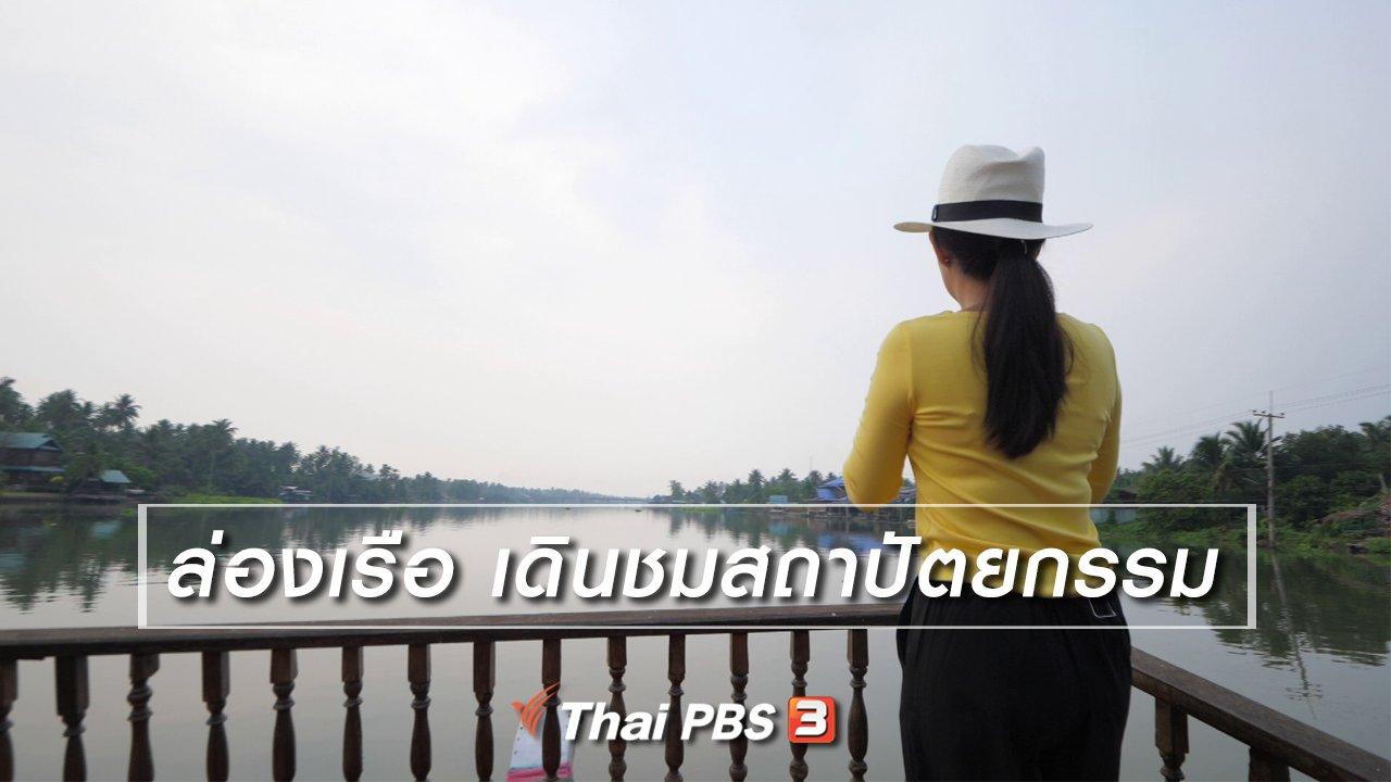 เที่ยวไทยไม่ตกยุค - เที่ยวทั่วไทย : ล่องเรือ เดินชมสถาปัตยกรรม