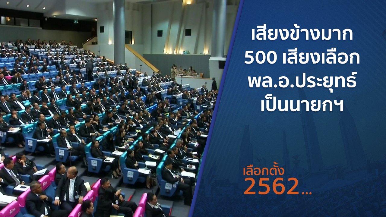 เลือกตั้ง 2562 - เสียงข้างมาก 500 เสียงเลือก พล.อ.ประยุทธ์ เป็นนายกฯ