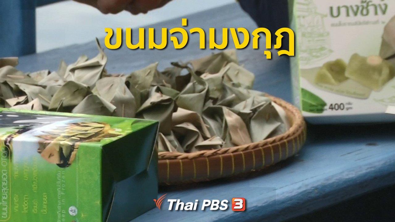 ทุกทิศทั่วไทย - ชุมชนทั่วไทย : ทำขนมไทยโบราณ จ.สมุทรสงคราม