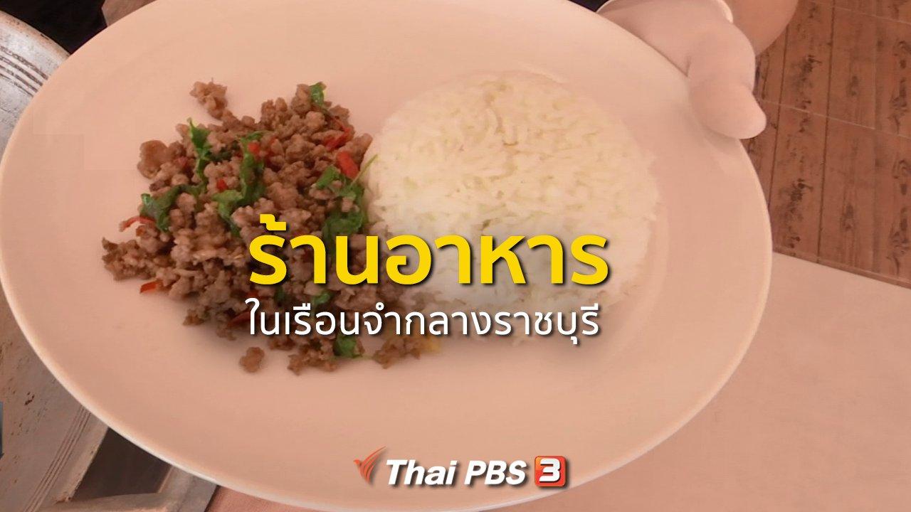 ทุกทิศทั่วไทย - ชุมชนทั่วไทย : ร้านอาหารในเรือนจำกลางราชบุรี