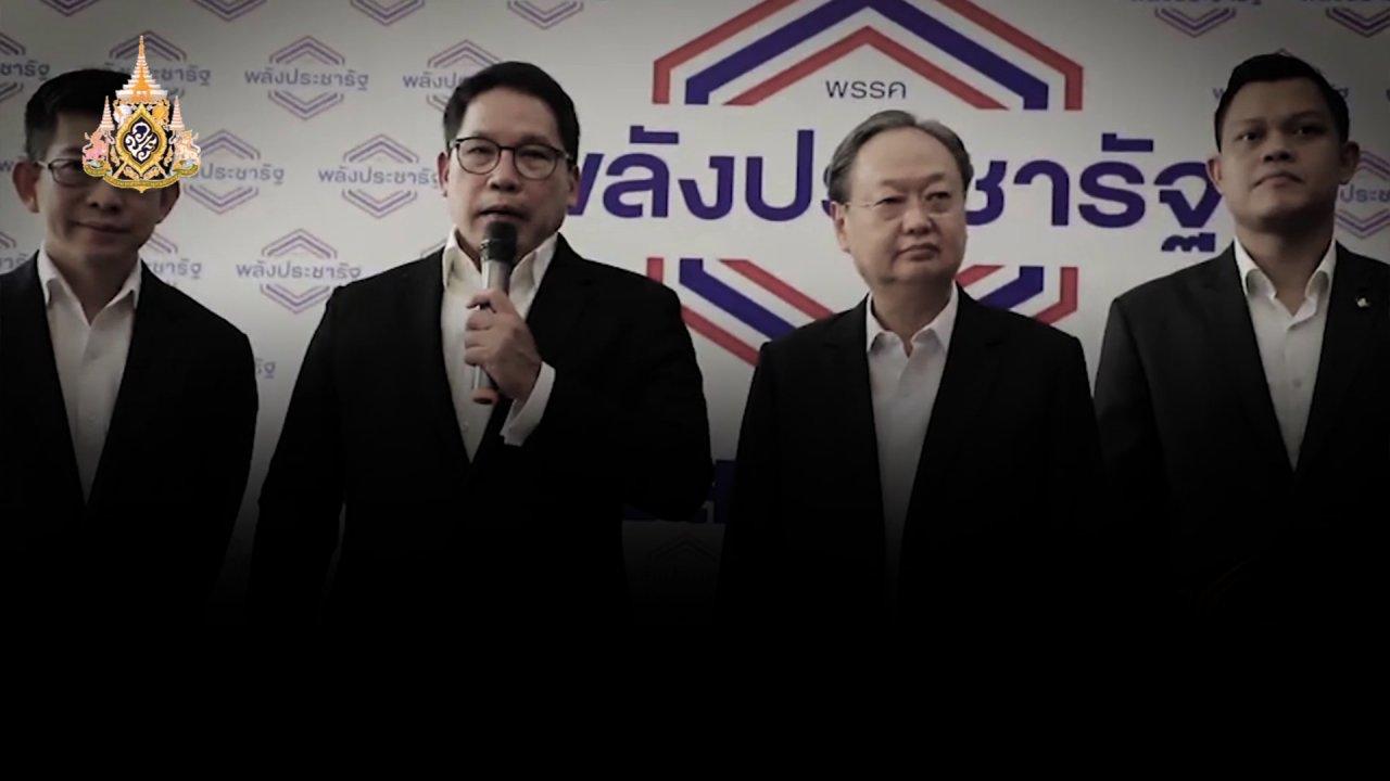 """ห้องข่าว ไทยพีบีเอส NEWSROOM - จัดโผรัฐมนตรีตั้งรัฐบาล โจทย์ร้อน """"พล.อ.ประยุทธ์"""" ?"""