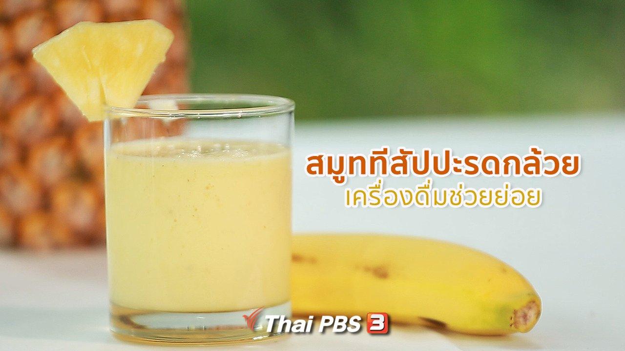 คนสู้โรค - กินดี อยู่ดีกับหมอพรเทพ : สมูททีสัปปะรดกล้วย ช่วยย่อย