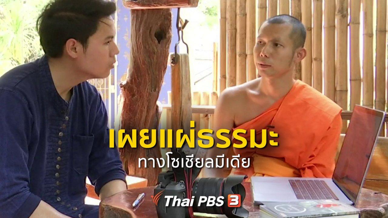 ทุกทิศทั่วไทย - ชุมชนทั่วไทย : เผยแผ่ธรรมะทางโซเชียลมีเดีย