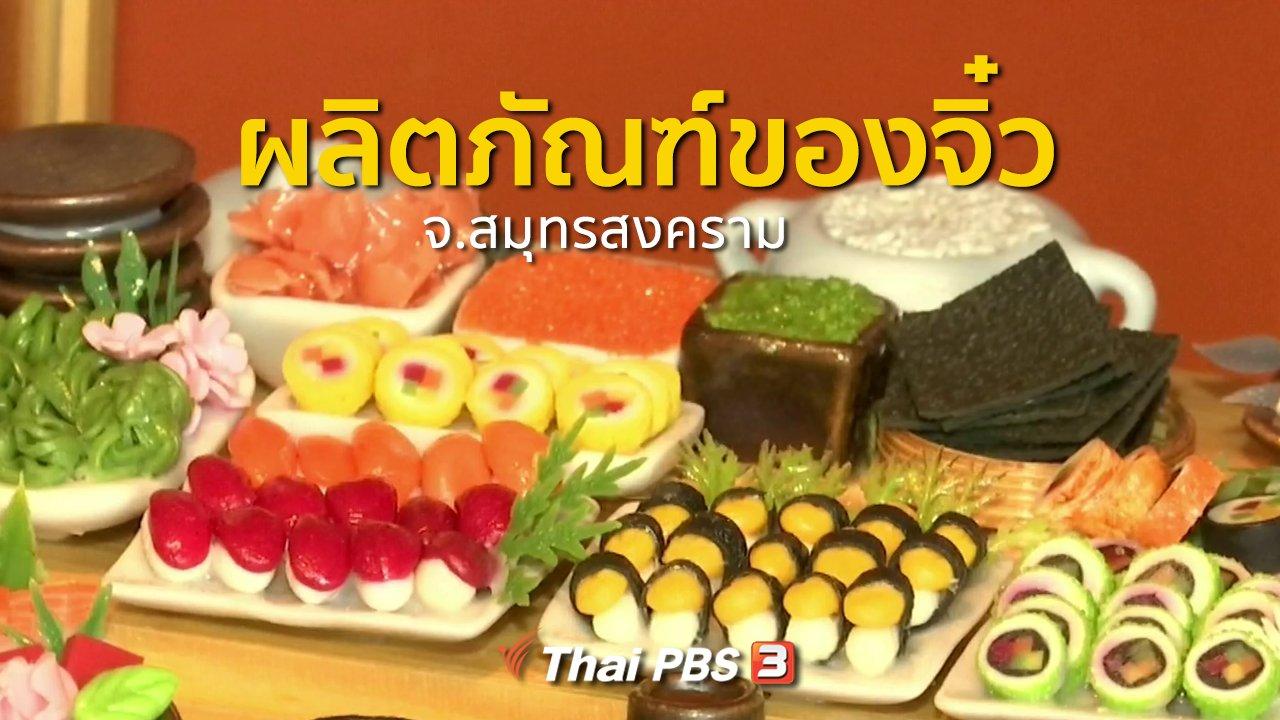 ทุกทิศทั่วไทย - ชุมชนทั่วไทย : ผลิตภัณฑ์ของจิ๋ว จ.สมุทรสงคราม