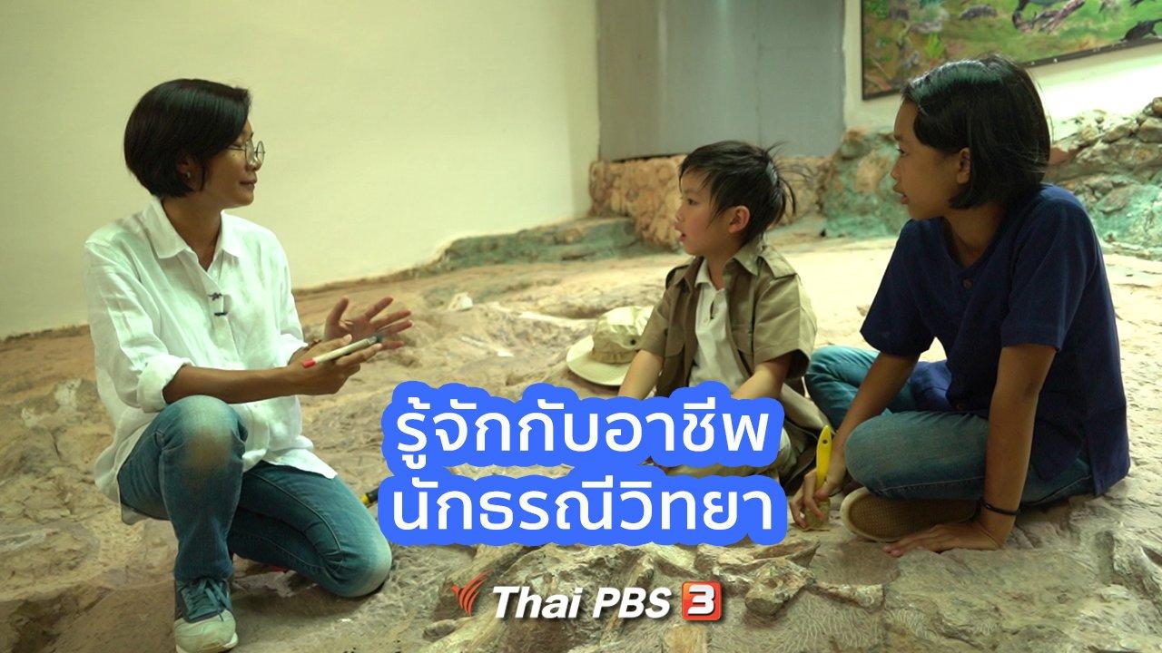KID คิดทันข่าว - คิดส์คุยข่าว : รู้จักกับอาชีพนักธรณีวิทยา