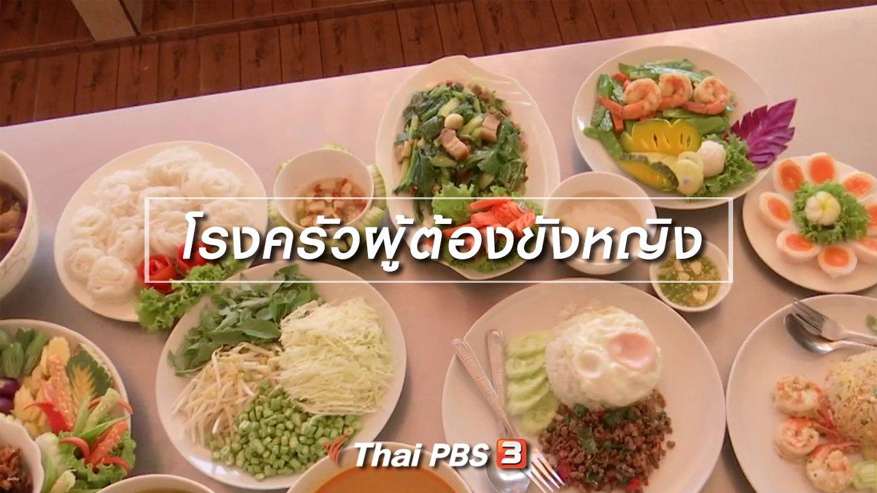 จับตาสถานการณ์ - ตะลุยทั่วไทย : โรงครัวผู้ต้องขังหญิง