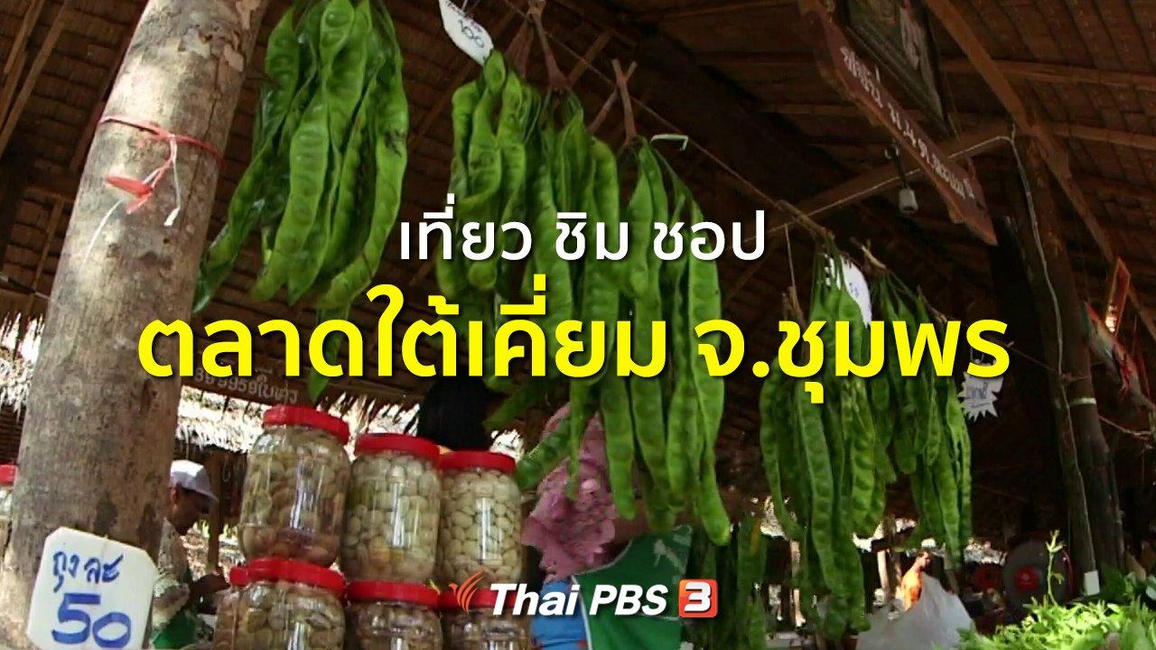 ทุกทิศทั่วไทย - ชุมชนทั่วไทย : เที่ยว ชิม ชอปตลาดใต้เคี่ยม จ.ชุมพร
