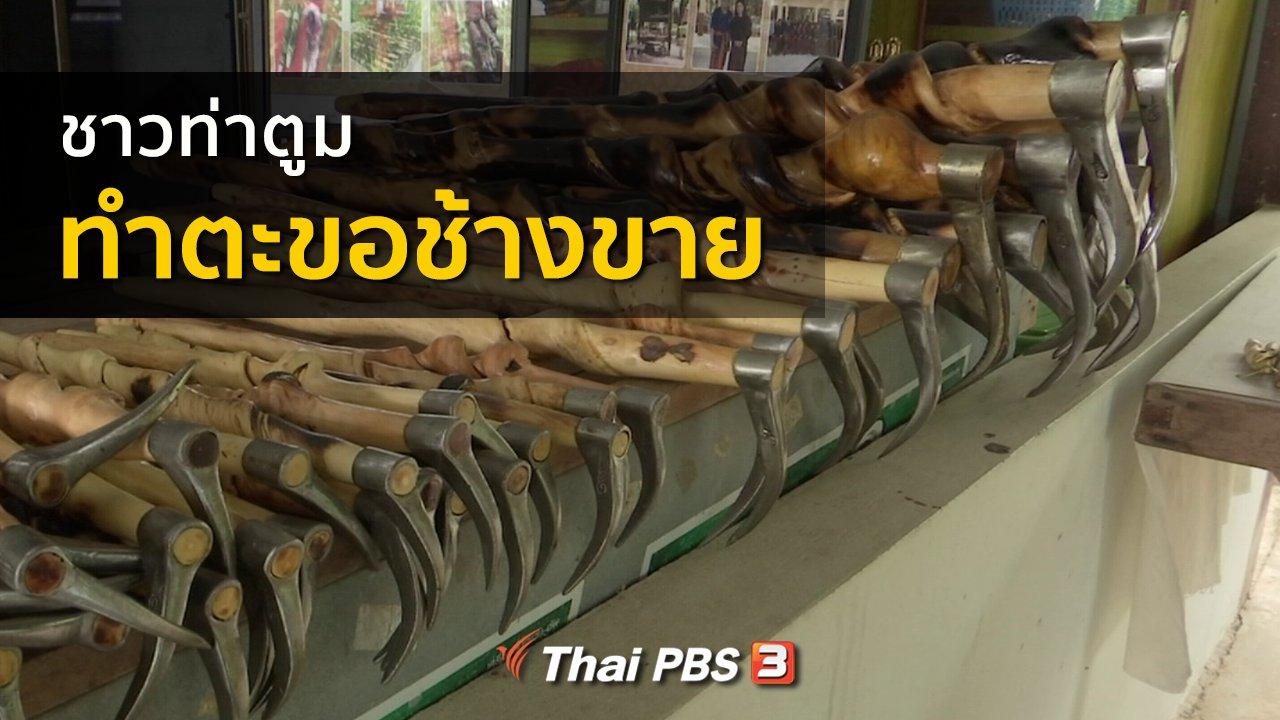 ทุกทิศทั่วไทย - อาชีพทั่วไทย : ชาวท่าตูมทำตะขอช้างขาย