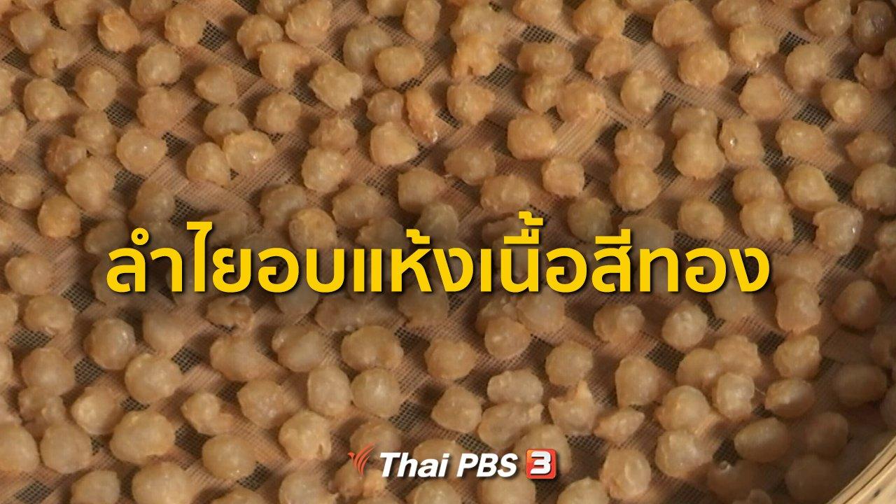 ทุกทิศทั่วไทย - ชุมชนทั่วไทย : แปรรูปลำไยอบแห้งเนื้อสีทอง