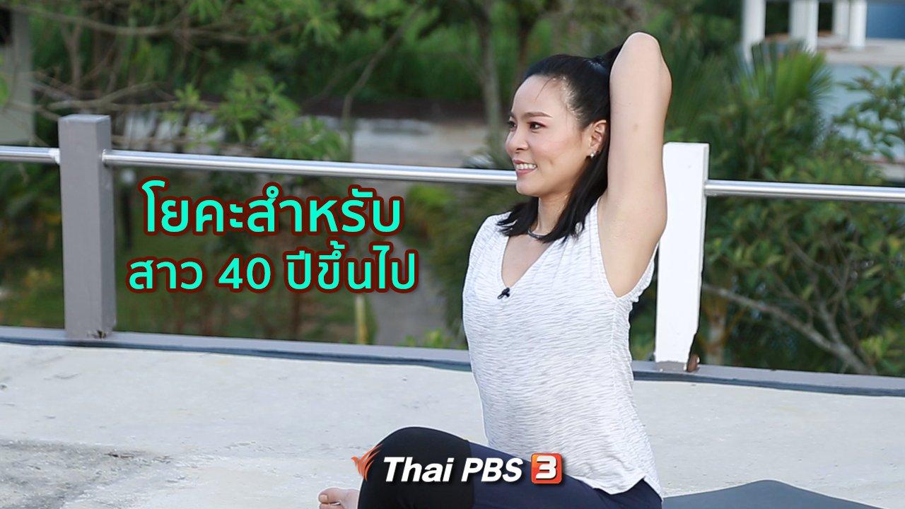 คนสู้โรค - โยคะบำบัด : โยคะสำหรับสาว 40 ปีขึ้นไป ที่ไม่เคยฝึก