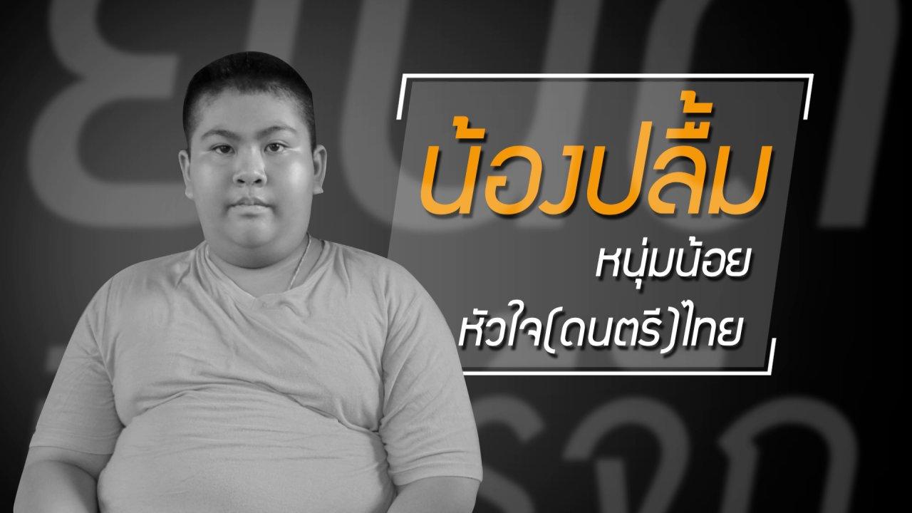 ยินดีที่ได้รู้จัก - หนุ่มน้อยหัวใจดนตรีไทย