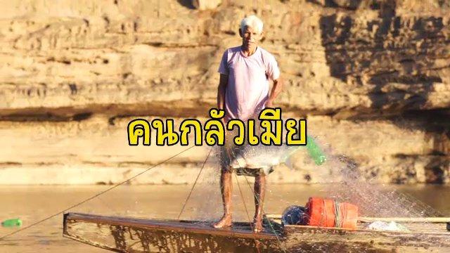 ซีรีส์วิถีคน - วิถีคนหาปลาที่บ้านผาชัน