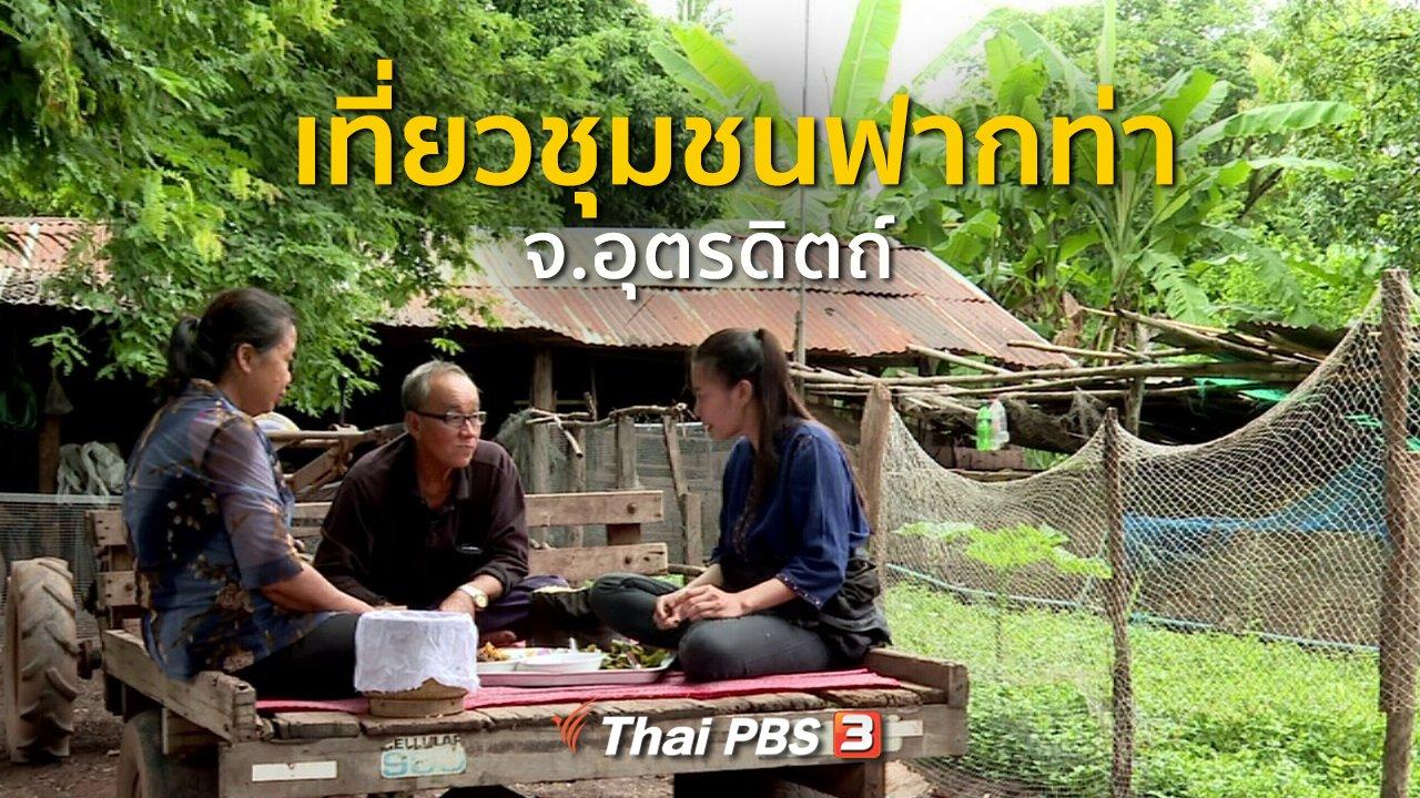 ทุกทิศทั่วไทย - ชุมชนทั่วไทย : เที่ยวชุมชนฟากท่า จ.อุตรดิตถ์