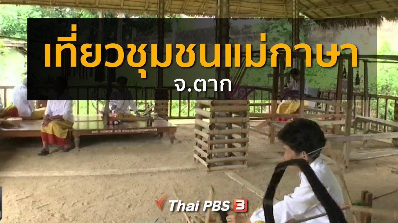 ทุกทิศทั่วไทย - ชุมชนทั่วไทย : เที่ยวชุมชนแม่กาษา จ.ตาก